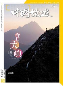 China Tourism – 2021-05-01