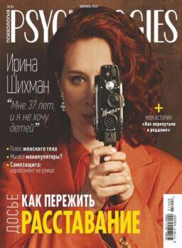 Psychologies Russia – June 2021