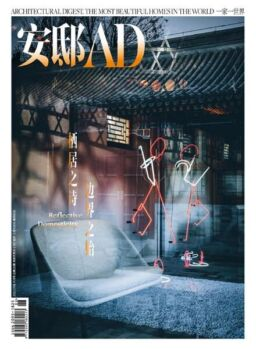 AD Architectural Digest China – 2021-06-01