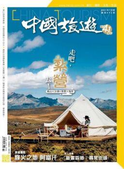 China Tourism – 2021-06-01