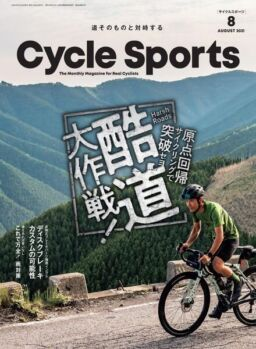 CYCLE SPORTS – 2021-06-01