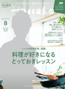 Hanako – 2021-06-01