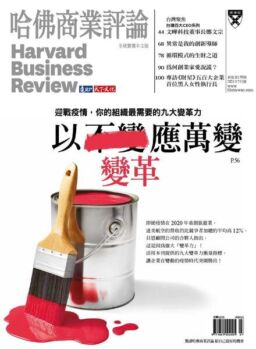 Harvard Business Review Complex Chinese Edition – 2021-07-01