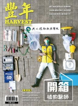 Harvest – 2021-06-01