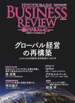 Hitotsubashi Business Review – 2021-06-01