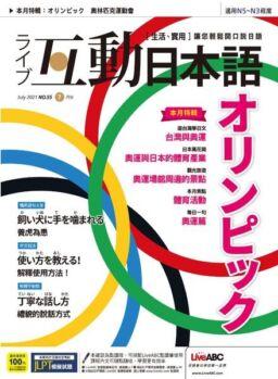 Live Interactive Japanese Magazine – 2021-06-01