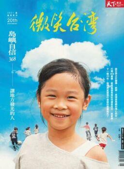 Smile Quarterly – 2021-06-01