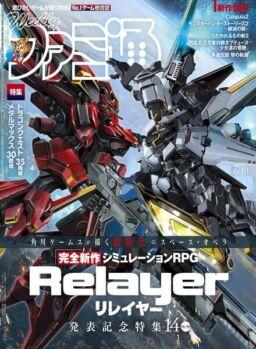 Weekly Famitsu – 2021-05-26