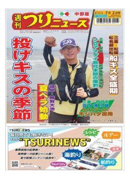 Weekly Fishing News Chubu version – 2021-06-27
