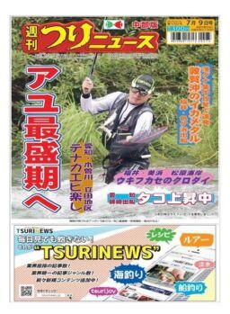 Weekly Fishing News Chubu version – 2021-07-04