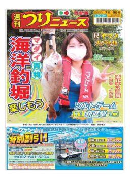 Weekly Fishing News Western version – 2021-07-04