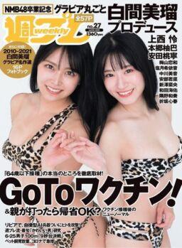 Weekly Playboy N.27 – 5 July 2021