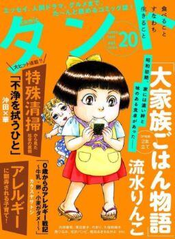 comic – 2021-07-01