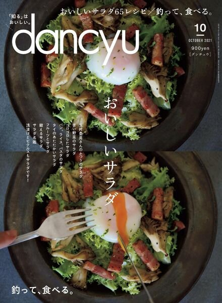 dancyu – 2021-09-01 Cover