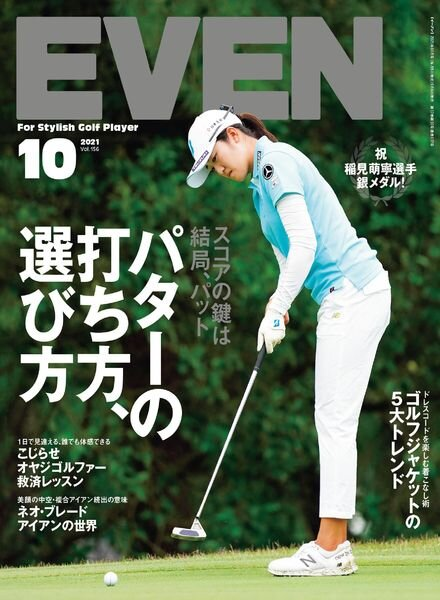 Even – 2021-09-01 Cover