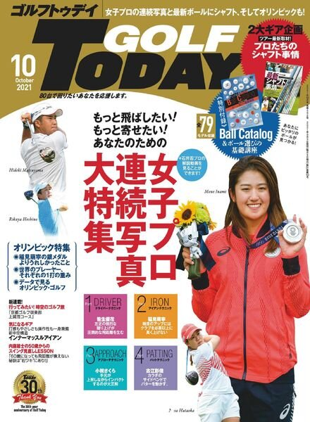 Golf Today Japan – 2021-09-01 Cover