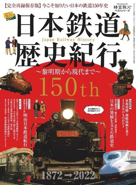 jikuutabibito – 2021-08-01 Cover