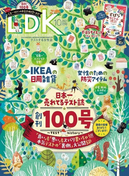 LDK – 2021-08-01 Cover