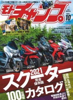 motochamp – 2021-09-05