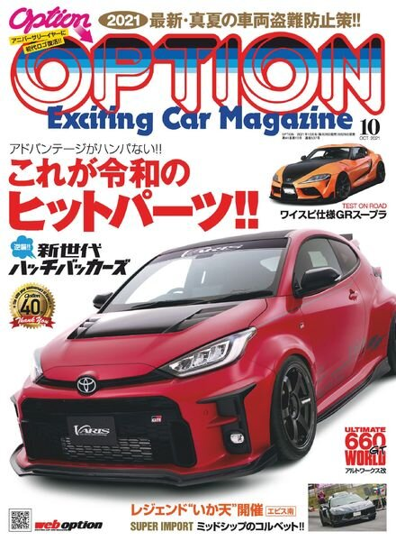 Option – 2021-08-01 Cover
