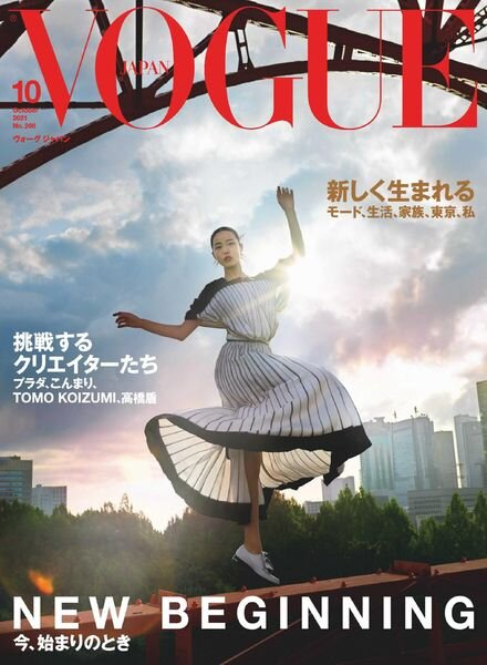 Vogue Japan – 2021-08-01 Cover