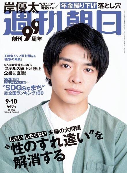 Weekly Asahi – 2021-08-30 Cover