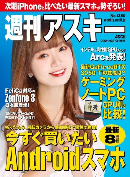 Weekly ASCII – 2021-08-30 Cover