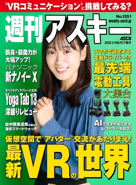 Weekly ASCII – 2021-09-06 Cover