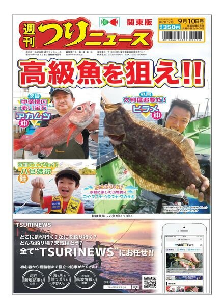 Weekly Fishing News – 2021-09-05 Cover
