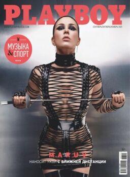 Playboy Russia – September 2021