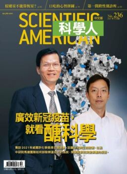 Scientific American Traditional Chinese Edition – 2021-10-01