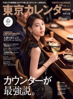 Tokyo Calendar – 2021-09-01
