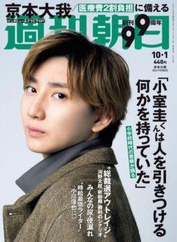 Weekly Asahi – 2021-09-21