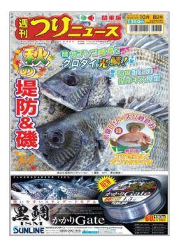 Weekly Fishing News – 2021-10-03