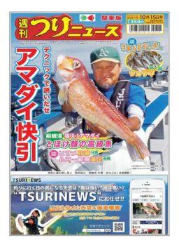 Weekly Fishing News – 2021-10-10