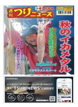 Weekly Fishing News Chubu version – 2021-09-05