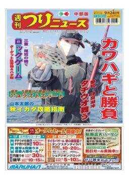 Weekly Fishing News Chubu version – 2021-09-19