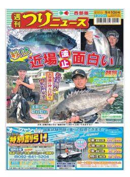 Weekly Fishing News Western version – 2021-09-05