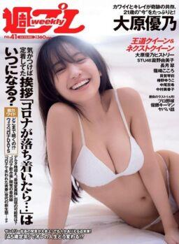 Weekly Playboy – 11 October 2021