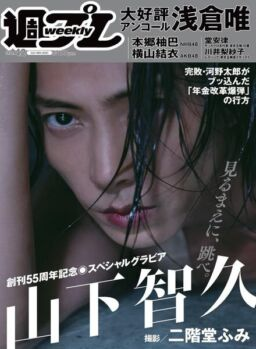 Weekly Playboy – 18 October 2021